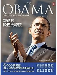 親愛的歐巴馬總統: 8,000萬封信,由人民寫給總統的國家日記 (Traditional Chinese Edition)