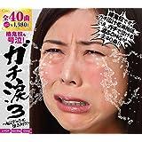 ガチ涙3 〜ALLジャンル泣きMIX〜