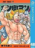 キン肉マン 48 (ジャンプコミックスDIGITAL)