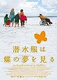 潜水服は蝶の夢を見る [DVD]