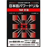 日本語パワードリル N2 文法 (「日本語能力試験」対策) Nihongo Pawaadoriru N2 Grammar