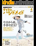 NHK すてきにハンドメイド 2017年 4月号 [雑誌] (NHKテキスト)