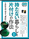 持たない暮らしと片付けの作法 日経ホームマガジン