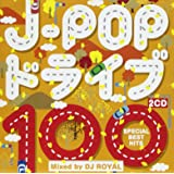 J-POP ドライブ100 -SPECIAL BEST HITS- Mixed by DJ ROYAL