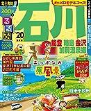 るるぶ石川 能登 輪島 金沢 加賀温泉郷'20 (るるぶ情報版国内)