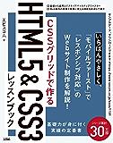 CSSグリッドで作る HTML5&CSS3レッスンブック