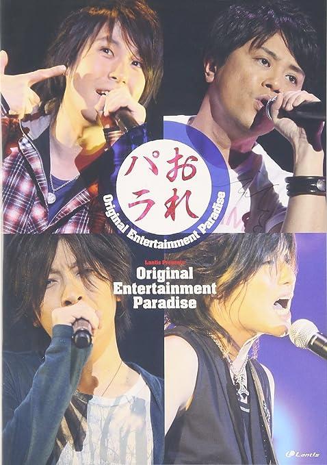 amazon co jp original entertainment paradise おれパラ ライブdvd