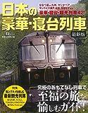 日本の豪華・寝台列車 最新版 (TJMOOK)
