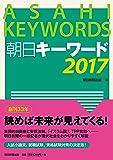 朝日キーワード2017