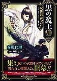 黒の魔王VII 呪物剣闘大会 外伝「クラスチェンジ体験教室」 (フリーダムノベル)