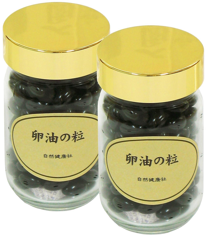 自然健康社 卵油の粒瓶 90g(500mg×180粒)×2個 B07DVBB57J