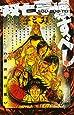 双亡亭壊すべし 6 (6) (少年サンデーコミックス)