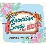 フラのためのハワイアンソング100