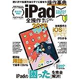 iPad全操作使いこなしガイド2019 (iOS 12 & 最新iPad Pro 11/12.9インチ対応)