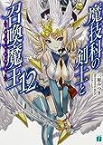 魔技科の剣士と召喚魔王(ヴァシレウス) (12) (MF文庫J)