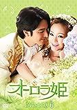 オーロラ姫 DVD-BOX6