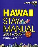 ハワイステイマニュアル 2018 (エイムック 3954)