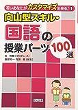 向山型スキル・国語の授業パーツ100選 (若いあなたがカスタマイズ出来る! 1)