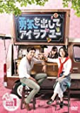 [DVD]勇気を出してアイ・ラブ・ユー DVD-BOX1