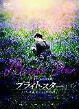 ブライト・スター いちばん美しい恋の詩うた DVD
