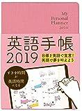 英語手帳2019年版 ミニ版ピンク