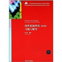全国高等学校自动化专业系列教材:线性系统理论(第2版) 习题与解答