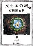 女王国の城 上 (創元推理文庫)