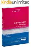 牛津通识读本:生活中的心理学(中文版)