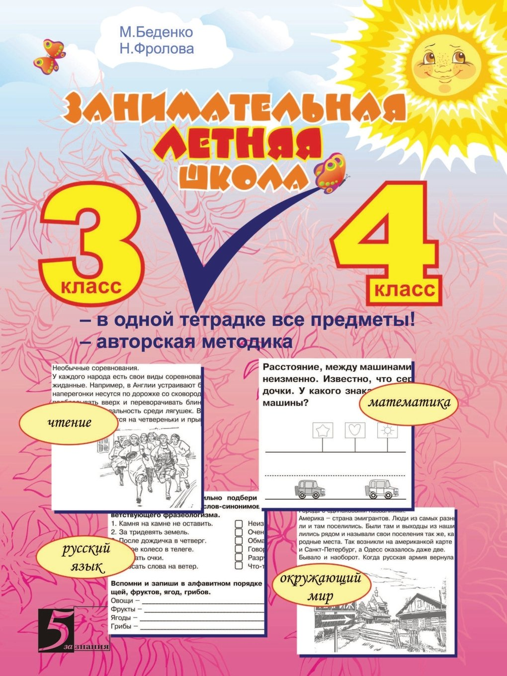Read Online Entertaining Summer School: All Subjects in one Notebook: Proprietary methodology: 3-4 Forms (Russian Edition) ebook