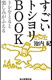 すごいトシヨリBOOK トシをとると楽しみがふえる (毎日新聞出版)