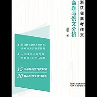2004-2018年浙江省高考作文:命题与高分作文分析(特级教师胡勤多年教学、阅卷经验的高度提炼;一部囊括命题思路、解题技巧的作文指南;15年命题趋势深度解读,30篇高分例文独到评析)