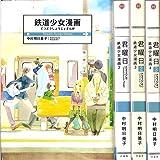 君曜日 鉄道少女漫画 コミック 全4巻セット