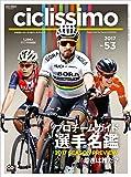 ciclissimo No.53 2017年4月号