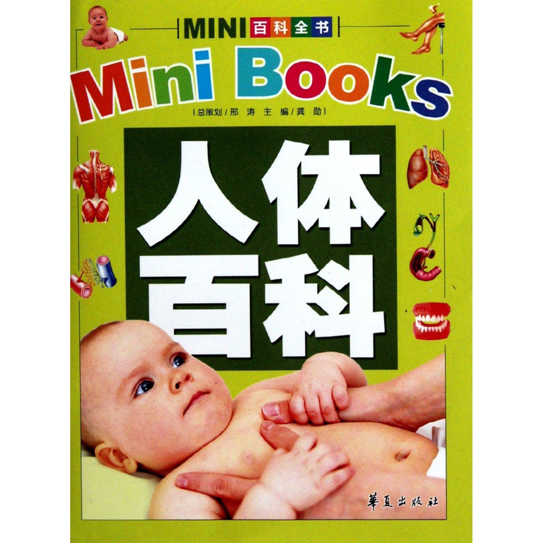 Human Encyclopedia /MINI Encyclopedia (Chinese Edition) ebook