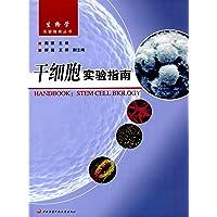 干细胞实验指南