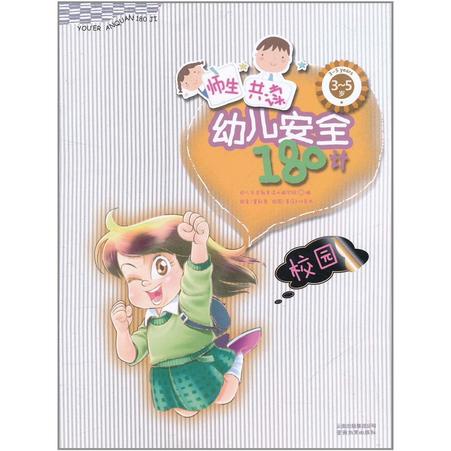 3-5 Years Old-On Campus-180 Notices of Children Safety for Teachers (Chinese Edition) ebook