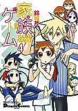 電撃4コマ コレクション 家族ゲーム(4) (電撃コミックスEX)