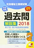2018社会福祉士国家試験過去問解説集