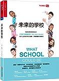 未来的学校:智能时代,培养面向未来的孩子