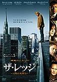 ザ・レッジ-12時の死刑台- [DVD]