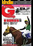週刊Gallop(ギャロップ) 12月11日号 (2016-12-06) [雑誌]