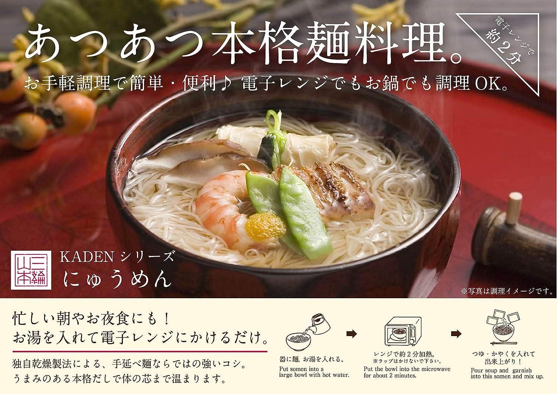 Amazon Co Jp 三輪山本 Kadenにゅうめん 64g 10個 Food Beverage Alcohol