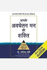 Apke Avchetan Man Ki Shakti [The Power of Your Subconscious Mind] Audible Audiobook