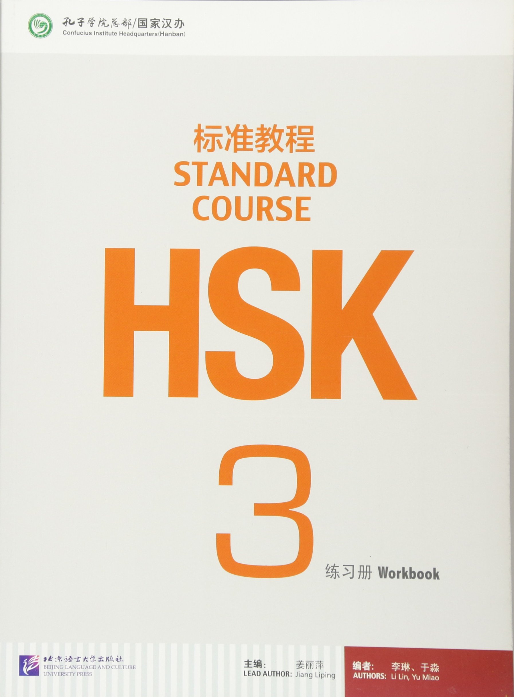 Hsk Standard Course 3   Workbook  +MP3 CD