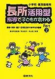 長所活用型指導で子どもが変わる〈Part2〉―国語・算数・遊び・日常生活のつまずきの指導