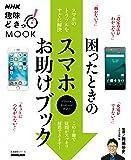 NHK趣味どきっ! MOOK 困ったときのスマホお助けブック (生活実用シリーズ)