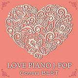 LOVE ピアノ J-POP Covers BEST
