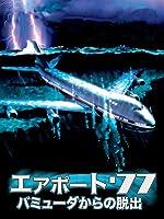 エアポート'77/バミューダからの脱出 (字幕版)