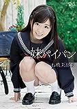 石橋茉那莉 妹のパイパン [DVD]