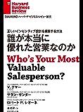 誰が本当に優れた営業なのか DIAMOND ハーバード・ビジネス・レビュー論文